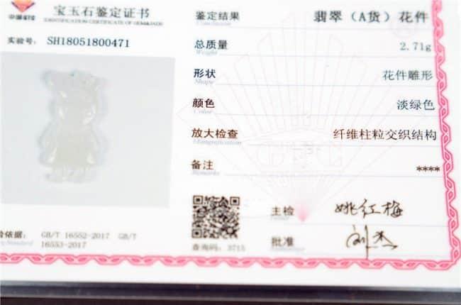 jade pig white pendant certificate